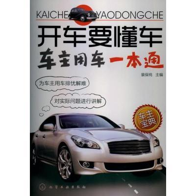 開車要懂車:車主用車一本通9787122159861化學工業出版社裴保純