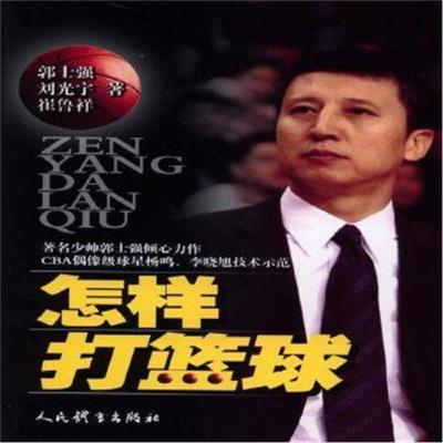 正版書籍 怎樣打籃球 9787500950226 人民體育出版社