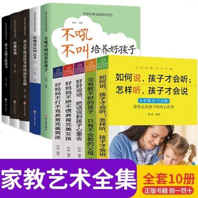 10冊父母家教藝術全集 不吼不叫培養好孩子 沒有教不好的孩子只有 關于教育孩子的書籍 男孩女孩如何說孩子才能聽育兒書