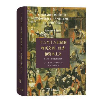 十五至十八世紀的物質文明、經濟和資本主義(第二卷 形形色色的交換)
