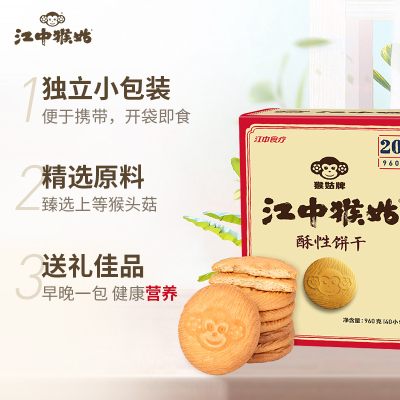 【入會送大額禮券 】江中猴姑餅干20天裝960g 國產 酥性零食 餅干 猴頭菇餅干 代餐餅干40小包/盒裝 酥性餅干含糖