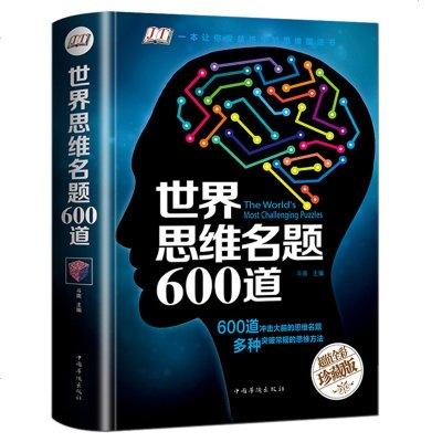 【活动专区】世界思维名题600道 思维导图思维训练思维训练书籍 思维名题推理书籍数独书籍魔术全脑思维游戏逻辑智力
