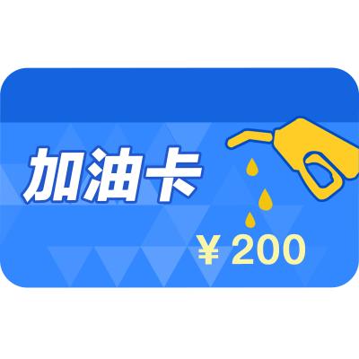 【請填寫正確卡號】中國石化加油卡充值200元 自動充值 全國通用 請圈存后使用