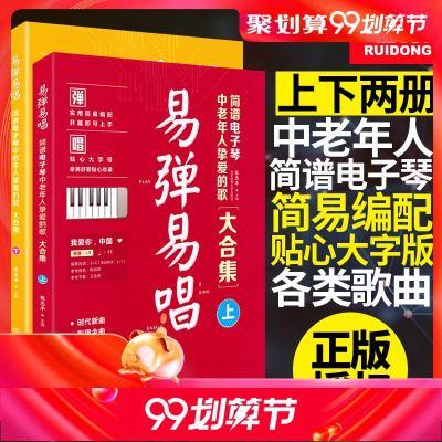 lxd- 易弹易唱简谱电子琴中老年人挚爱的歌大合集上下册老歌红歌民歌乐谱经典戏曲经典中外歌曲影视金曲电子琴谱大字版