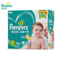 帮宝适(Pampers)超薄干爽婴儿纸尿裤/尿不湿 大号L164片(9-14kg)(国产)