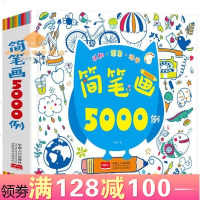 简笔画5000例一本就够 儿童绘画大全0-12岁 幼儿园学画画教材书启蒙入幼师培训教材 宝宝画画书