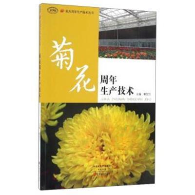 正版書籍 花卉周年生產技術叢書:菊花周年生產技術 9787554213797 中原農