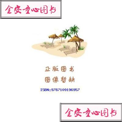【单册】正版农户规模养猪与猪场经营