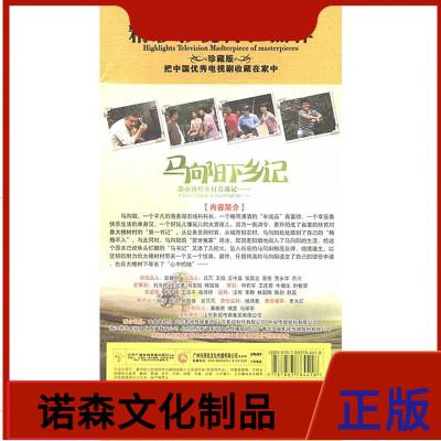 四十集電視連續劇 馬向陽下鄉記 14DVD 吳秀波 王雅捷