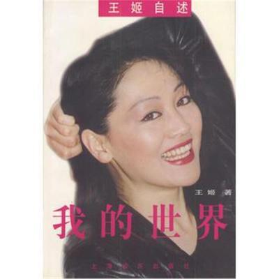 我的世界:王姬自述 王姬 9787806137277 上海遠東出版社