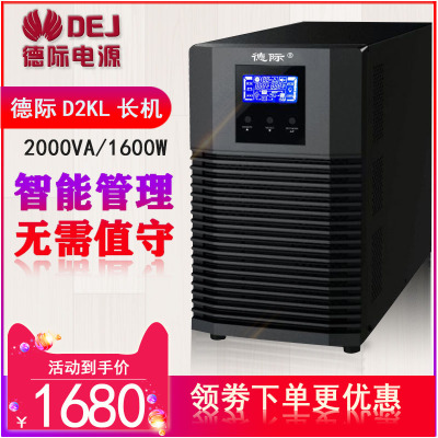 德際 UPS不間斷電源D2KL 2KVA 1600W自動開關機外接電池組72V