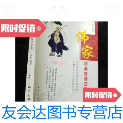 【二手9成新】佛家經典智慧故事全集. 9781229081539