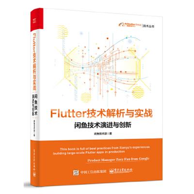 Flutter技術解析與實戰——閑魚技術演進與創新