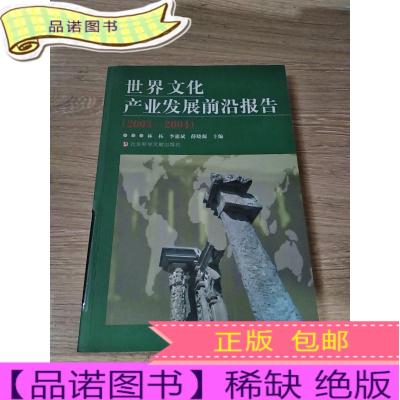 正版九成新世界文化產業發展前沿報告