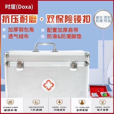 苏宁放心购医药箱家用大号铝合金急救箱医用箱时度(Doxa)