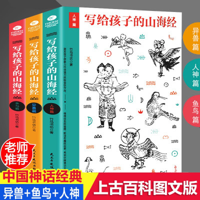 寫給孩子的山海經3冊正版小學版 原版全套3冊原著全集四年級必讀兒童版 小學生課外書人神篇圖解全畫集白話文故事書青少年版孩