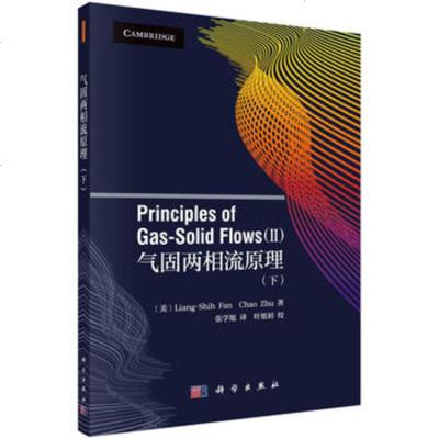 正版现货 气固两相流原理 范良士(Liang-Shih Fan),朱超(Chao Zhu), 97870305827