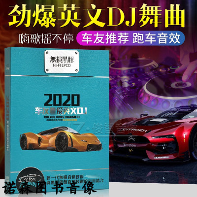 正版車載cd碟片dj歐美熱流行英文電音DJ舞曲無損音質汽車用光盤
