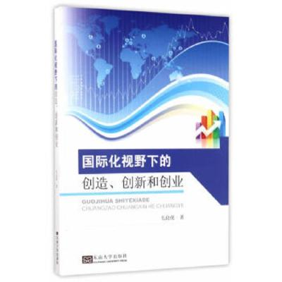 國際化視野下的創造、創新和創業 9787564169893 正版 毛良虎 東南大學出版社