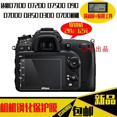 適用于適用尼康相機鋼化膜D90 d7000 D7500d700 D7100 D850屏幕保護貼膜