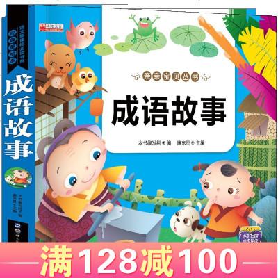 【有聲伴讀】成語故事 3-6歲寶寶睡前小故事 小學生國學啟蒙早教課外閱讀故事書