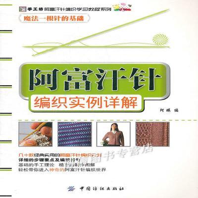 正版阿富汗针 编制实例详解阿瑛编中国纺织出版社中国纺织出版社
