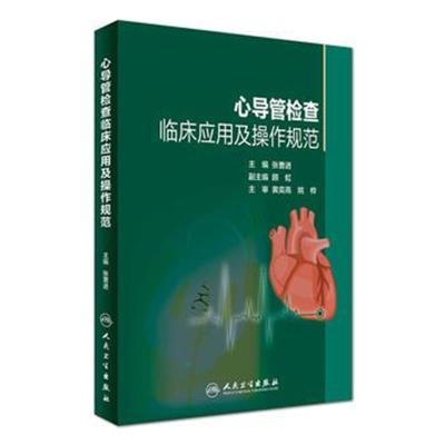 全新正版 心导管检查临床应用及操作规范
