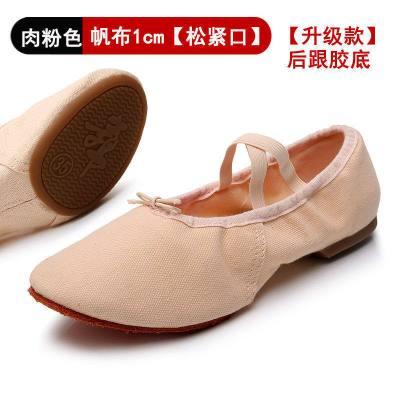 因樂思(YINLESI)古典舞鞋 中跟舞蹈鞋女軟底練功鞋帶跟兒童教師鞋帆布民族舞古典舞廣場舞