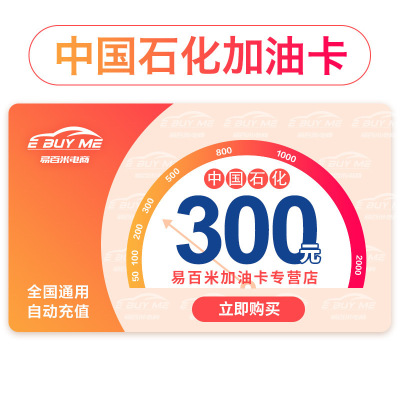 【請填寫正確卡號】中國石化加油卡300元自動充值 中石化加油卡油站圈存使用 充值卡優惠 打折卡 直充 全國通用