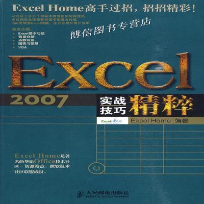 正版Excel 2007实战技巧精粹 缺 ExcelHome著 人民邮电出版社人民