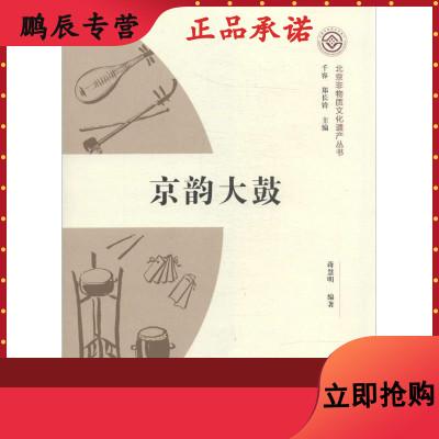 京韵大鼓(1)