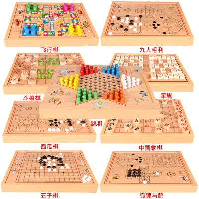 古达跳棋 飞行棋五子棋斗兽棋桌面游戏多功能成人棋儿童益智木制玩具七合一B款