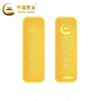 【中国黄金】Au9999金砖100g薄片投资金条 金条100g 投资金条 投资收藏系列 足金 China Gold