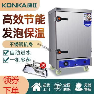 康佳(KONKA)蒸饭柜电220V蒸饭车6盘食堂自动蒸炉蒸箱商用米饭蒸包机小型 8盘