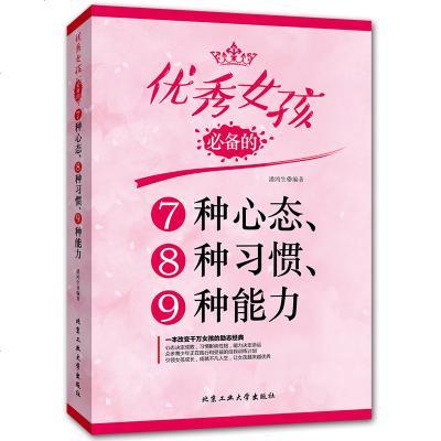【活动专区】女孩必备的7种心态、8种习惯、9种能力 育儿百科家庭教育 如何说孩子才会听 青春期女孩 教育早教 销