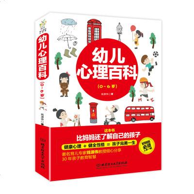 幼兒心理百科 兒童幼兒心理學教育書籍幼教0-3-6歲兒童教育行為情緒溝通  書家長版嬰幼兒心理發展與教育小學生教育書