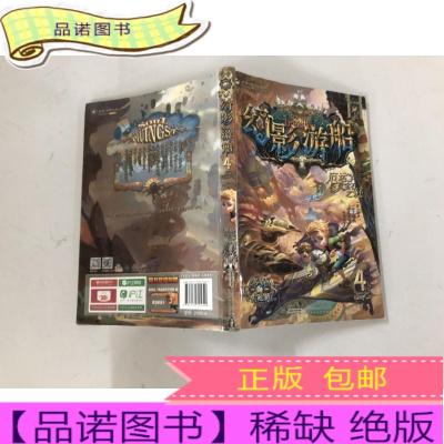 正版九成新幻影游船4:厄运蓝宝石之谜(查理九世之后又一套魔幻奇作)