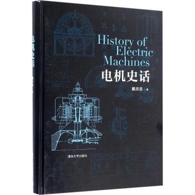 正版 电机史话 戴庆忠 著 清华大学出版社 9787302426325 书籍