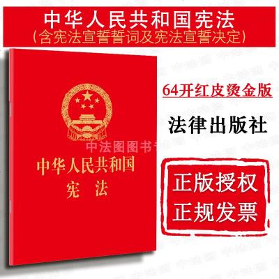 中法圖正版 2018新 中華人民和國憲法 64開紅皮燙金版 含憲法宣誓誓詞憲法宣誓決定 法律社 可批量訂購 提供正