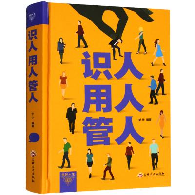识人用人管人管理方面书籍励志类书籍为人处事人生哲学识人看人的书籍经营管理书人际交往心理学沟通执行力领导力精装正版