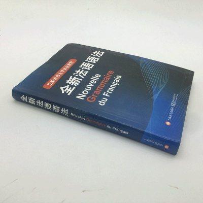 正版 全新法语语法 巴黎索邦大学语法教程 法语现代语法 实用法语语法练习A4-1