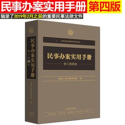 民事办案实用手册(修订第四版)收录民法总则 民事办案用书2019年3月出版 人民法院出版社