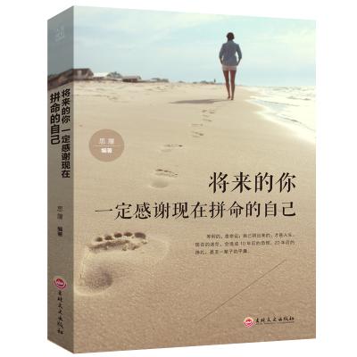 将来的你一定会感谢现在拼命的自己 豆瓣人气写手汤木著 亚洲优质青年偶像张艺兴推荐正能量励志文学小说