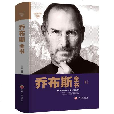 【正版精装】乔布斯全书 史蒂夫乔布斯传 财经人物传记 成功励志书籍