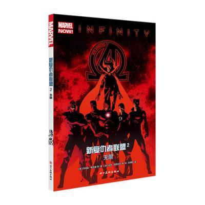 新复仇者联盟2:无限(美国队长 奇异博士 黑蝠王 潜水人……新复仇者再次集结)