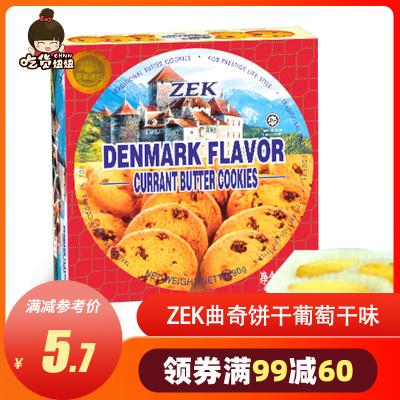 ZEK 黃油曲奇 90g葡萄干