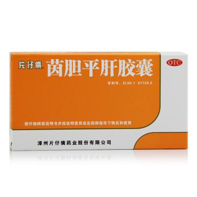 2盒】片仔癀 茵膽平肝膠囊 0.5克*10粒*2板
