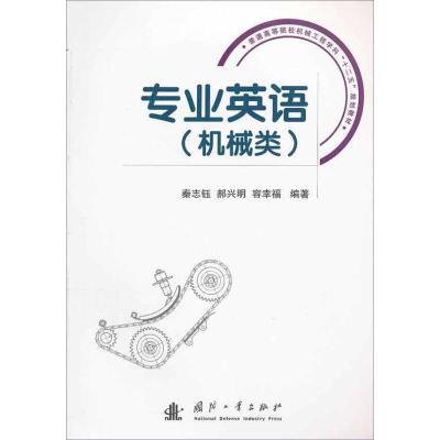 专业英语(机械类) 秦志钰,等 著作 专业科技 文轩网