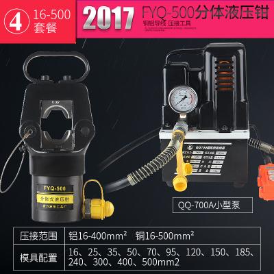 FYQ-400/500分體式液壓鉗 電動壓線鉗 手動端子鉗壓接鉗 FYQ-500(16-500)+QQ便攜電動泵