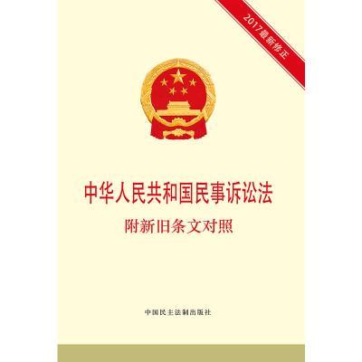 中華人民共和國民事訴訟法  附新舊條文對照